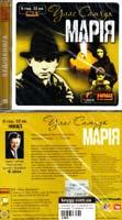Самчук Улас Марія: Аудіокнига. MP3. 6 год. 32 хв.