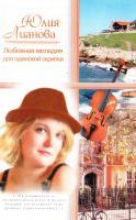 Лианова Юлия Любовная мелодия для одинокой скрипки 978-5-17-058394-2, 978-5-271-23310-4
