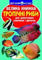 Зав'язкін Олег Велика книжка. Тропічні риби 978-966-936-381-7