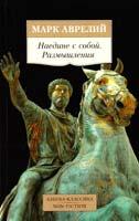 Марк Аврелий Наедине с собой. Размышления 978-5-389-09300-3