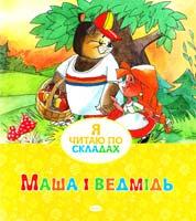 Маша і Ведмідь 978-617-526-611-3