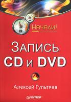 Алексей Гультяев Запись CD и DVD 978-5-91180-560-9