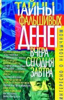 Пономарев Владимир Тайны фальшивых денег: вчера, сегодня, завтра 978-966-338-150-3