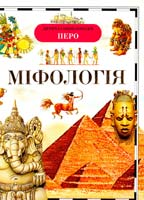Дорохіна Л. М., Макаревич В. М., Широніна О. В. та ін. Міфологія 978-966-462-140-0, 978-966-462-227-8
