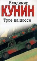 Владимир Кунин Трое на шоссе 5-17-022823-6