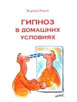 Ракен Бернар Гипноз в домашних условиях 978-5-91045-124-1