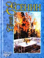 Есении Сергей Лирика 978-985-16-3531-9