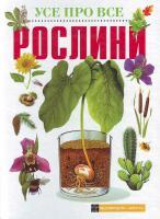 Сальникова І. Рослини. (Усе про все). 966-661-041-8
