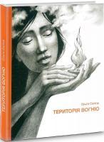 Сліпа Ольга Територія вогню 978-966-279-152-5