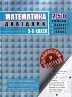 Упор. В. М. Амелін Математика. 5—6 класи. Довідник 978-966-262-336-9