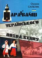 Сапеляк Оксана Параґвайці українського походження: церковно-громадське життя 978-966-02-6019-1