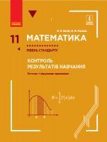 Нелін Є.П., Роганін О.М. Математика. 11 клас. Рівень стандарту. Контроль результатів навчання 978-617-09-5751-1