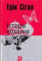 Сігал Ерік Історія кохання  978-966-10-4491-2