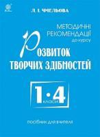 Чмельова Людмила Іванівна Методичні рекомендації до курсу