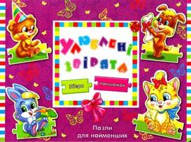 Жадан Людмила Улюблені звірята. Пазли для найменших 978-617-594-548-3