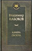 Набоков Владимир Камера обскура 978-5-389-07985-4