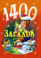 Паронова Віра Іванівна 1400 загадок для дітей. 966-692-677-6