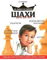 Романова Інна Шахи для дітей 9789669151070