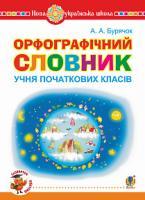 Бурячок Андрій Андрійович Орфографічний словник учня. 2005000012617
