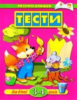 Земцова Ольга Тести для дітей 3-4 років : навчальний посібник 978-966-605-673-6, 978-5-18-000954-8