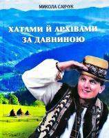 Савчук Микола Хатами й архівами за давниною 978-617-7496-71-6