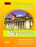 Давиденко Т. Усі тексти для читання з німецької мови (початковий рівень) 978-617-030-613-5