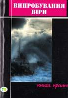 Упоряд. Г. Басюк Випробування віри. Книга притч 978-966-16-5119-6