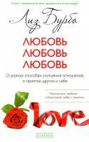 Бурбо Лиз Любовь, любовь, любовь. О разных способах улучшения отношений, о приятии других и себя 978-5-906791-30-6