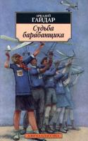 Аркадий Гайдар Судьба барабанщика 5-267-00420-0