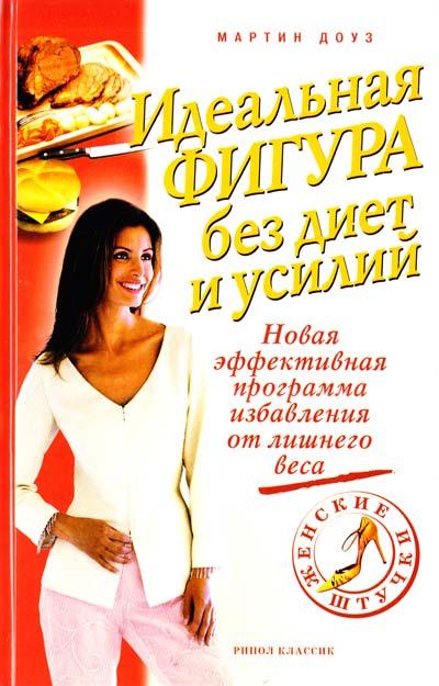 Программы снижения веса в Москве  сбалансированное