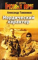 Тамоников Александр Нордический характер 978-5-699-68759-6
