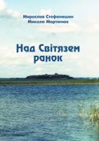 Микола Мартинюк, Мирослав Стефанишин Над Світязем ранок 979-0-707528-04-4