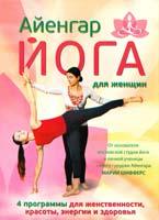 Шифферс Мария Айенгар-йога для женщин 978-5-699-47661-9