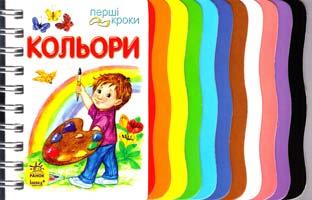 Каспарова Юлія Кольори. (картонка) 978-966-746-240-6