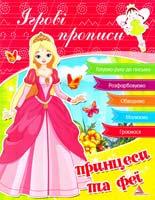 Жадан А., Плотнікова О. Принцеси та феї 978-617-594-767-8