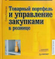 Комкова Елена Товарный портфель и управление закупками в рознице 978-5-91180-945-4