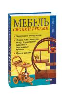 Онищенко Владимир Мебель своими руками 978-966-03-4099-2
