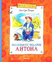 Вестли Анне-Кат Маленький подарок Антона 978-5-389-02834-0