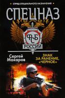 Сергей Макаров Спецназ ФСБ. Знак за ранение,