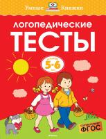 Земцова Ольга Логопедические тесты (5-6 лет) 978-5-389-12354-0