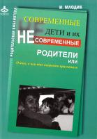 Млодик Ирина Современные дети и их несовременные родители, или О том, в чем так непросто признаться 978-5-98563-325-2