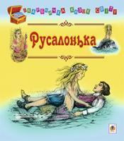 Литвиненко Євген Петрович Русалонька : казки 978-966-10-1818-0