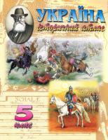 Україна. Історичний атлас. 5 клас 978-617-7208-17-3
