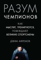 Афремов Джим Разум чемпионов. Как мыслят, тренируются, побеждают великие спортсмены 978-5-389-12139-3
