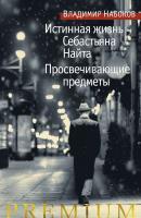 Набоков Владимир Истинная жизнь Себастьяна Найта. Просвечивающие предметы 978-5-389-15917-4