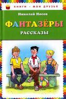 Носов Николай Фантазеры 978-5-699-66179-4
