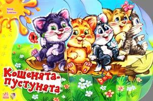 Сонечко Ірина Кошенята-нустунята