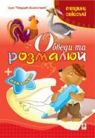Будна Тетяна Богданівна Обведи та розмалюй + наклейки. Тварини свійські. 978-966-10-1501-1