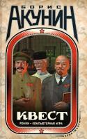 Борис Акунин Квест 978-5-17-050513-5, 978-5-271-21955-9