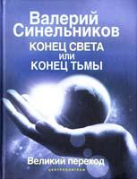 Синельников Валерий Конец света или конец тьмы. Великий переход 978-5-227-02924-9